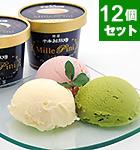 千本松牧場 「ミレピーニ」 プレミアムアイスクリーム(12個セット)