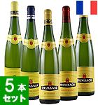 アルザスの名門 「トリンバック」 白ワイン飲み比べ5本セット(EN)