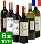 モン・ペラ 赤白ワイン6本セット(SI)