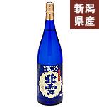 北雪 大吟醸YK35(1,800ml)