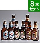 常陸野ネストビール 8本セット
