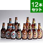 常陸野ネストビール 12本セット