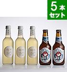 しゅわしゅわ木内梅酒+常陸野ネストビール 5本セット