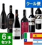 冷やしても美味しい赤ワイン6本セット 【クール便】(EN)