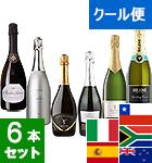 世界のスパークリングワイン6本セット 【クール便】(EN)