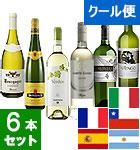 辛口爽快白ワイン6本セット 【クール便】(EN)
