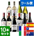 銘醸国周遊10本セット 【クール便】(EN)