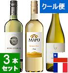 爽快白ワイン3本セット 【クール便】(EN)