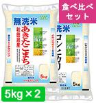 【平成30年産】無洗米 食べ比べセット(5kg×2種)