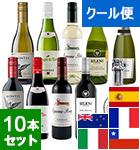 本格的な味わいを気軽に飲み比べ ハーフボトルワイン10本セット 【クール便】(EN)