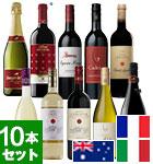 【エノテカ厳選】ヨーロッパワイン10本セット (EN)
