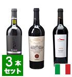 <サクラアワード2019>ダイヤモンドトロフィー受賞ワインも入った赤ワイン3本セット(IB)