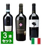 <サクラアワード2019>ゴールド受賞 イタリア濃厚赤ワイン3本セット(IB)