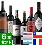 <サクラアワード2018&2019>ダブルゴールド受賞ワイン入り 濃厚赤ワイン6本セット(VY)