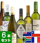 <サクラアワード2018&2019>ダブルゴールド受賞ワイン入り 白ワイン6本セット(VY)
