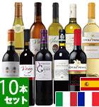 <EPA発効記念>家飲み欧州ワイン10本セット(VY)