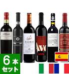 <EPA発効記念>欧州3ヵ国プレステージ赤ワイン6本セット(VY)