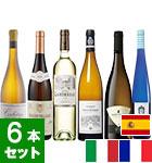 <EPA発効記念>欧州3ヵ国プレステージ白ワイン6本セット(VY)