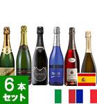 <EPA発効記念>欧州3ヵ国プレステージスパークリングワイン6本セット(VY)