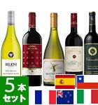 【エノテカ厳選】エノテカ看板ワイン5本セット(EN)