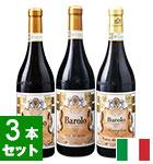 イタリアワインの王様 バローロ3本セット(IB)