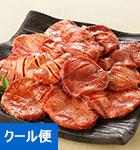 たれ仕込み 厚切り牛タン(500g) 【クール便】