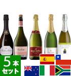 旬泡!世界のスパークリングワイン5本セット (EN)