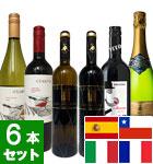 【成城石井お勧め】瓶内二次発酵を含む家飲みワイン6本セット