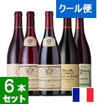 <EPA発効記念>ブルゴーニュ名門ワイナリー「ルイ・ジャド」大人気赤ワイン5本【クール便】(NL)
