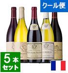 <EPA発効記念>ブルゴーニュ名門ワイナリー「ルイ・ジャド」選りすぐりワイン5本【クール便】(NL)