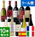 【エノテカ厳選】ヨーロッパワイン10本セット【クール便】 (EN)
