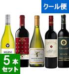 【エノテカ厳選】エノテカ看板ワイン5本セット【クール便】(EN)