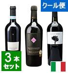 <サクラアワード2019>ゴールド受賞 イタリア濃厚赤ワイン3本セット【クール便】(IB)