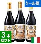 イタリアワインの王様 バローロ3本セット【クール便】(IB)