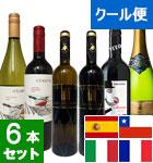 【成城石井お勧め】瓶内二次発酵を含む家飲みワイン6本【クール便】