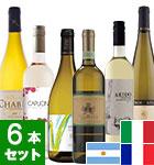 夏のプレミアムワインバスケット 白ワイン6本セット(VY)