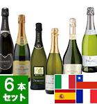 8月のワインバスケット スパークリングワイン6本セット (VY)
