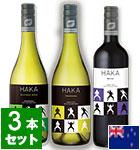【エノテカ厳選セレクション】ニュージーランドワイン HAKA 3本セット(EN)