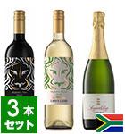 ラグビー強豪国ワイン3本セット【南アフリカ編】(EN)