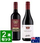 ラグビー強豪国ワイン2本セット【オーストラリア編】(EN)
