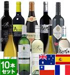9月のワインバスケット 10本セット(VY)