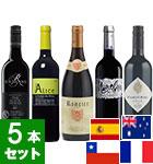 9月のワインバスケット 赤ワイン5本セット(VY)