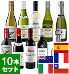 本格的な味わいを気軽に飲み比べ ハーフボトルワイン10本セット(EN)