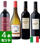 【エノテカ厳選】サルヴァトーレ・フェラガモファミリーが手掛けるイタリアワイン4本セット(EN)