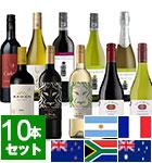 ラグビー強豪国ワイン10本セット(EN)
