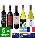 ラグビー強豪国ワイン5本セット(EN)