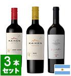 ラグビー強豪国ワイン3本セット【アルゼンチン編】(EN)