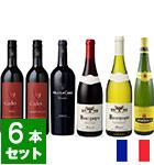 ラグビー強豪国ワイン6本セット【フランス編】(EN)