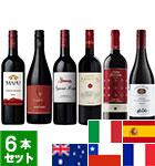 世界の品種別赤ワイン6本セット (EN)
