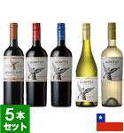 天使のワイン「モンテス」5本セット(EN)